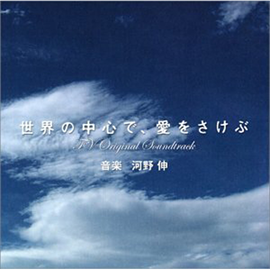 河野 伸 - TBS系金曜ドラマ「世界の中心で、愛をさけぶ」TVオジナルサウンドトラック