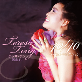 テレサ・テン - テレサ・テン 40/40 ~ベスト・セレクション(デラックス盤)