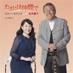 フォー・セインツ with 松坂慶子 - たまには仲間で(初回生産限定盤)