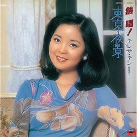 テレサ・テン - 熱唱! テレサ・テン 『東京夜景』