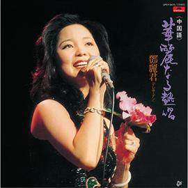 テレサ・テン - 華麗なる熱唱(中国語)