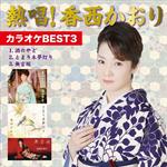 香西かおり - 熱唱! 香西かおり カラオケBEST3