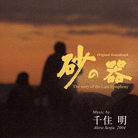 千住 明 - 砂の器 オリジナル・サウンドトラック