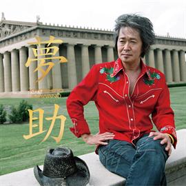 忌野清志郎 - 「夢助」スーパー・デラックス・エディション