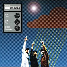フィッシュマンズ - 宇宙 日本 世田谷