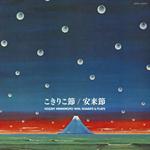 山本邦山+シャープス&フラッツ - こきりこ節 c/w 安来節