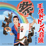 平成ドドンパ音頭[カセット]