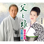 北島三郎・坂本冬美 - 父と娘