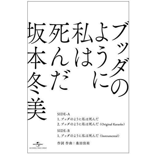 坂本 冬美 ブッダ の よう に 私 は 死ん だ 坂本冬美「週刊文春」で覚悟のグラビア「人生最初で最後です」