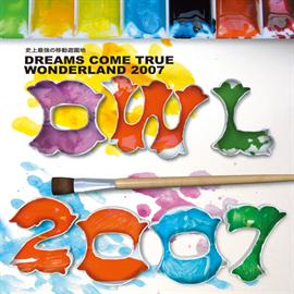 DREAMS COME TRUE - 史上最強の移動遊園地 DREAMS COME TRUE WONDERLAND 2007