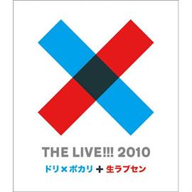 DREAMS COME TRUE - THE LIVE!!! 2010 ~ ドリ×ポカリと生ラブセン ~