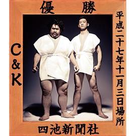 C&K - CK無謀な挑戦状Case2 in 両国国技館 ~ぶどうよりもマスカット!たわわに実った収穫祭~