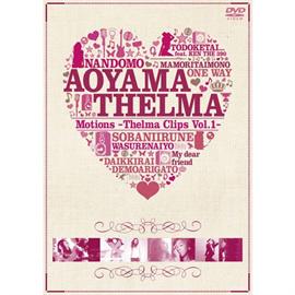 青山テルマ - Motions - Thelma Clips Vol.1 -