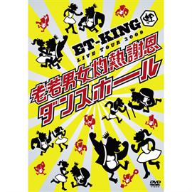 ET-KING - LIVE TOUR2009~老若男女灼熱謝恩ダンスホール