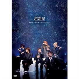 超新星 - 超新星1st LIVE TOUR ~キミだけをずっと~
