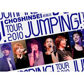 超新星 - 超新星 TOUR 2010 JUMPING!