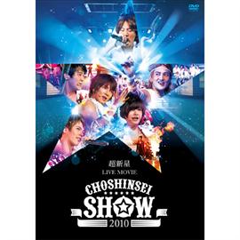 "超新星 - 超新星 LIVE MOVIE""CHOSHINSEI SHOW 2010"""