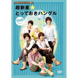 超新星 - NHKテレビでハングル講座 超新星☆とっておきハングルDVD Vol.1