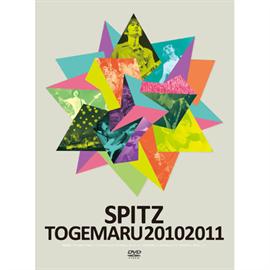 スピッツ - とげまる20102011[通常DVD盤]