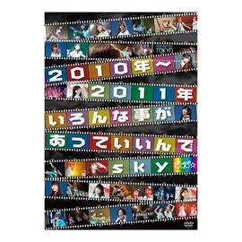 ぱすぽ☆ - 2010年~2011年いろんな事があっていいんでsky