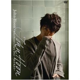 John-Hoon - John-Hoon's Diary 2012 ~SA・I・KA・I~