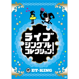 ET-KING - ライブ シングルコレクション!