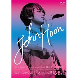 John-Hoon - LIVE MOVIE~John‐Hoon's REAL VOICE/ミスター・ジョンフン!!私のスターはチキン男?!