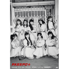 PASSPO☆ - 渋谷公会堂フライトDVD ~さようなら ぱすぽ☆ こんにちは PASSPO☆~