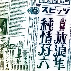 スピッツ - 放浪隼純情双六 Live 2000‐2003