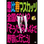 恵比寿マスカッツ - 恵比寿マスカッツ全国CAMP『そうだ!みんなで野音に行こう』