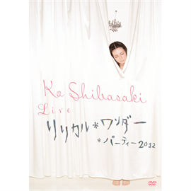 柴咲コウ - Ko Shibasaki Liveリリカル*ワンダー*パーティー 2012