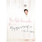 Ko Shibasaki Liveリリカル*ワンダー*パーティー 2012