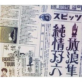 スピッツ - 放浪隼純情双六 Live 2000-2003