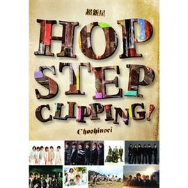 超新星 - Hop Step Clipping!