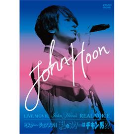 John-Hoon - LIVE MOVIE~John‐Hoon's REAL VOICE/ミスター・ジョンフン!!私のスターはチキン男?![2DVD+1CD]