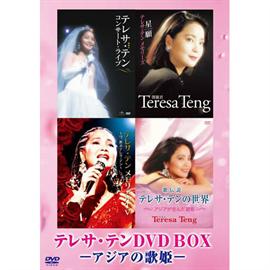 テレサ・テン - テレサ・テンDVD BOX ーアジアの歌姫ー
