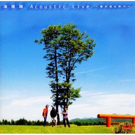 海援隊 - Acoustic Live ~君の住む町へ~