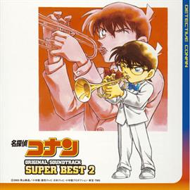 大野克夫 - 名探偵コナン・オリジナル・サウンドトラック スーパーベスト2