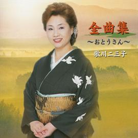 歌川二三子 - 全曲集~おとうさん~