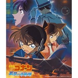 大野克夫 - 名探偵コナン「銀翼の奇術師」-オリジナル・サウンドトラック-