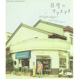 山崎まさよし - 8月のクリスマス オリジナルサウンドトラック