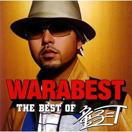 童子-T - WARABEST ~THE BEST OF 童子-T~