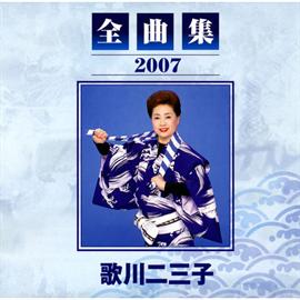 歌川二三子 - 全曲集2007