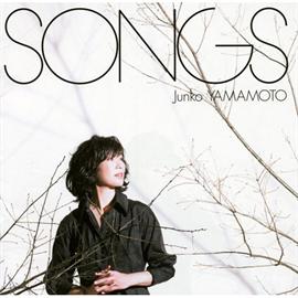 山本 潤子 - SONGS