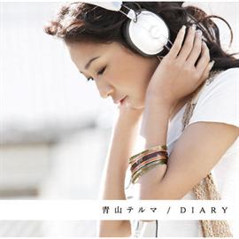 青山テルマ - DIARY