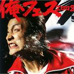 俺フェス2008
