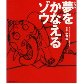 中塚武 - 「夢をかなえるゾウ」OST