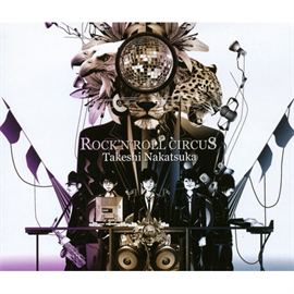 中塚武 - ROCK'N'ROLL CIRCUS
