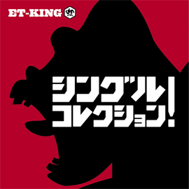 ET-KING - シングルコレクション![通常版]