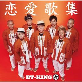 ET-KING - 恋愛歌集